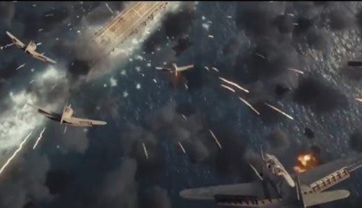 映画「ミッドウェー(Midway)」 東宝系にて9月11日公開