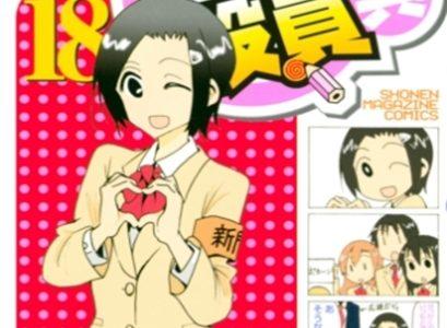 漫画『生徒会役員共』の特徴や魅力を紹介!劇場版最新作や第3期についても!
