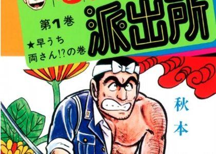 漫画『こちら葛飾区亀有公園所前派出所』の特徴や魅力を紹介!