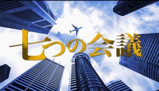 映画『七つの会議』 半沢直樹ファン 必見映画のご紹介!
