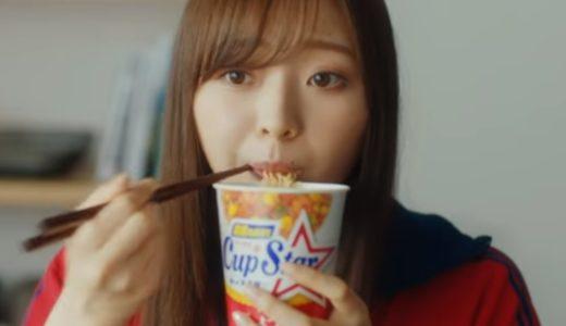 『カップスター』CMゲームをしながらラーメンを食べているロングヘアーの女優は誰?