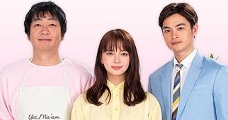 TBSドラマ「私の家政夫 ナギサさん」の見どころをご紹介!
