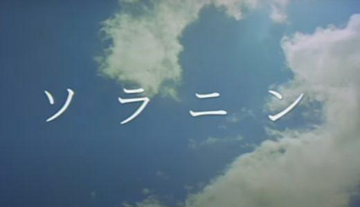映画『ソラニン』思い出の青春恋愛映画のご紹介