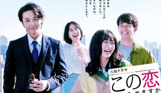 TBS新ドラマ「この恋あたためますか?」(恋あた)のあらすじやキャストをご紹介