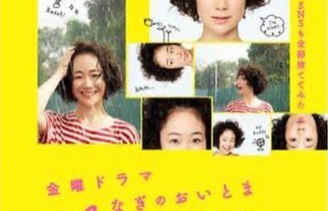 ドラマ『凪のお暇』のご紹介 「自分を見つめなおす時間」とは?