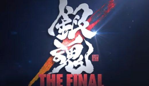 映画『銀魂THE FINAL』の公開日やあらすじ、特典や主題歌を紹介!今度こそ本当に最後!?