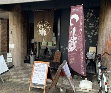 葛西で行列のできる絶品!!カレーつけ麺が食べられる店『麺屋永吉 花鳥風月』