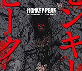 実写化希望! ホラー漫画『モンキーピーク』は最後まで恐怖が止まらない!