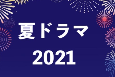 2021夏ドラマのタイトルと放送日やキャストを一挙紹介!