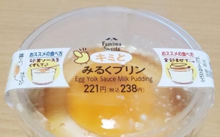 ミルクプリンの上に卵の黄身? ファミマの「キミとみるくプリン」
