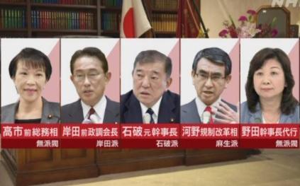 自民党総裁選2021は菅首相が不出馬で大波乱!新総裁は岸田氏?河野氏?