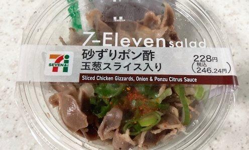 【セブンイレブン】砂ずりポン酢のご紹介!