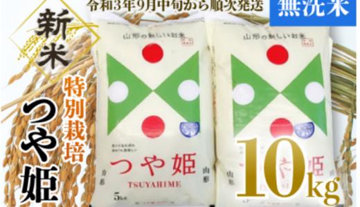 ふるさと納税、人気ランキング上位常連のお米!人気の理由に主婦納得!